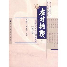 应对挑战:中国科学与人文论坛演讲录(第6辑)