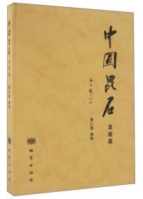 中国昆石-龙岩篇
