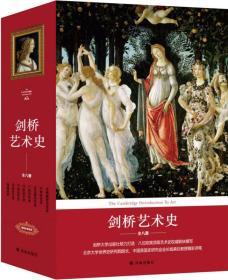 剑桥艺术史(套装全八册)新版