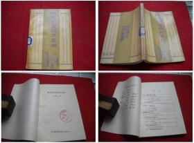《北京的皇陵与王坟》,32开王德恒著,中国城市1990.9出版,6052号,图书