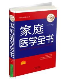 9787530885888-hs-家庭医学全书