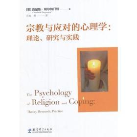 宗教与应对的心理学理论研究与实践