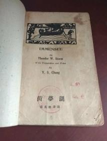 茵湖梦  张友松译注  (北新书局  民国三十五年新版  1946年)
