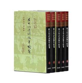 中国古典文学丛书:屈大均诗词编年笺校(精装 套装1-5册)