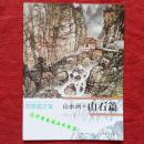 《山水画·山石篇》文良玉著16开40页 铜版纸彩印 初学者之友