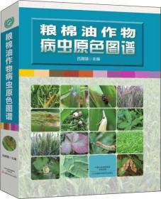 粮棉油作物病虫原色图谱