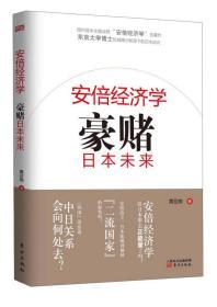 安倍经济学:豪赌日本未来