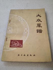 《大众菜谱》轻工业出版社 1979年2版5印 平装1册全