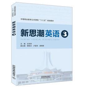 """中等职业教育公共课程""""十三五""""规划教材:新思潮英语(3)"""
