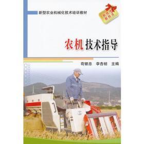 农机技术指导