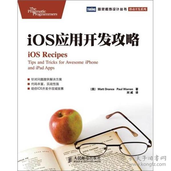 ios应用开发攻略9787115291783