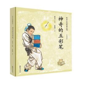 神奇的五彩笔(中英双语)/绘本中国故事系列