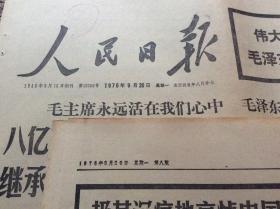 人民日报 1976年9月10至9月28日合售 毛主席逝世专题 补图9月20日(1一8版)