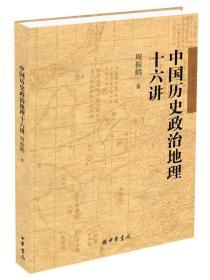中国历史政治地理十六讲