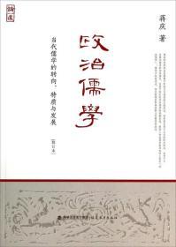 政治儒学--当代儒学的转向、特质与发展