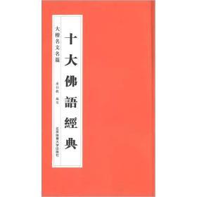 大楷名文名篇:十大佛语经典