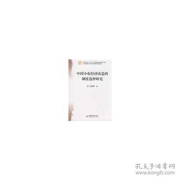中国小农经济改造的制度选择研究9787501790814