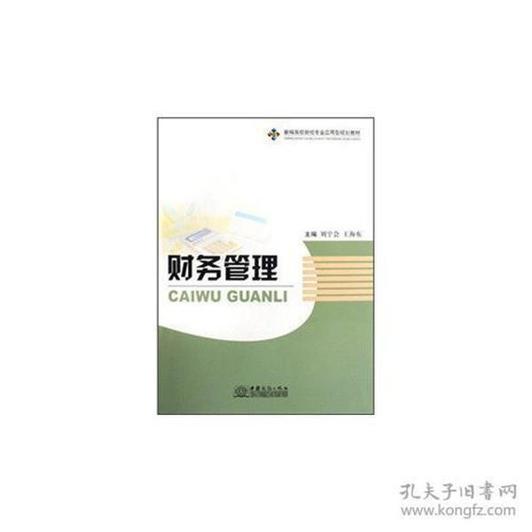 财务管理(新编高校财经专业应用型规划教材)