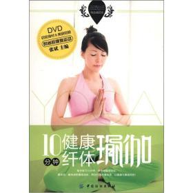 品质生活·悦动减肥馆:10分钟健康纤体瑜伽