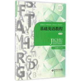 GL-QS基础英语教程 第2册