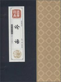 线装藏书馆国学经典《论语》