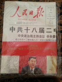 中共十八届(人民日报)