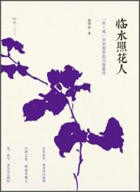 临水照花人:《色•戒》中的郑苹如与张爱玲