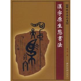 汉字原生态书法
