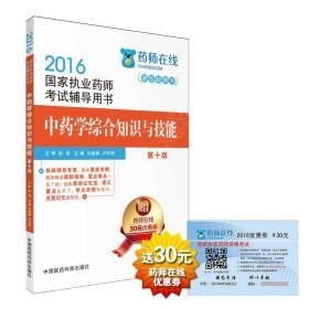 2016执业药师考试用书药师考试辅导用书 中药学综合知识与技能(第十版)