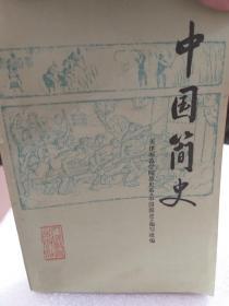 人民教育出版社80年版《中国简史》一册