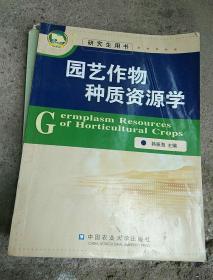 园艺作物种质资源学(研究生用书)