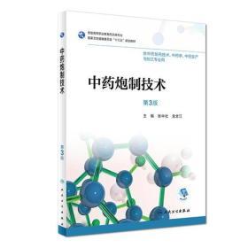 中药炮制技术(第3版/高职药学/配增值)