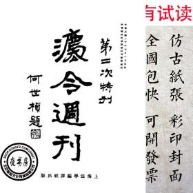 法令周刊-(1930-1948年民国期刊复印本,486期20121页)