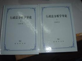 行政法分析学导论(上下)大32开,精装签名本