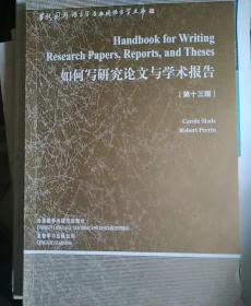 如何写研究论文与学术报告