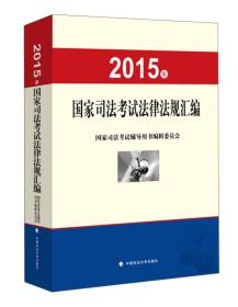 2015年国家司法考试法律法规汇编
