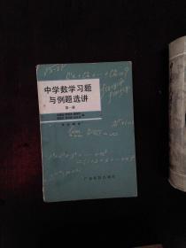中学数学习题与例题选讲(第一册)