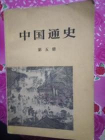 中国通史第五册