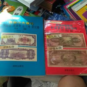 1993年 湖南出版社 《中国近代货币图鉴丛书》(《民国中央银行法币图鉴》、《民国中央银行关金券 流通券 金元券 银元券图鉴》、二本合售)