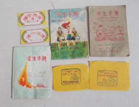 1963年宁波海曙区中心小学学生手册