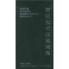 简明实用汉英词典