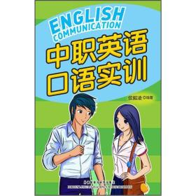 中职英语口语实训