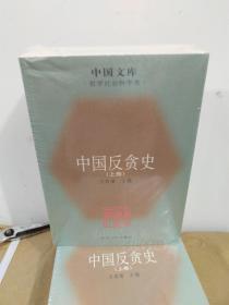 中国反贪史 (上下全二册)