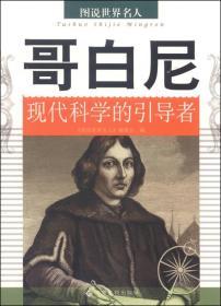 哥白尼现代科学的引导者