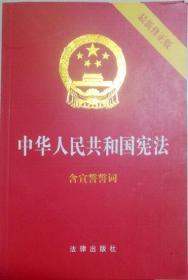 《中华人民共和国宪法》(含宣誓誓词•2018年最新修正版)