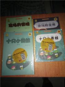 蛋壳儿童中文分级阅读 基础篇 1 2 练习册 1 2 40本合售包邮
