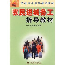 科技兴农富民培训教材:农民进城务工指导教材
