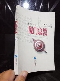 厦门文化丛书.:厦门宗教 . ..