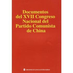 中国共产党第十七次全国代表大会文献:[西文本]