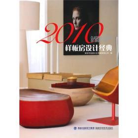 2010样板房设计经典